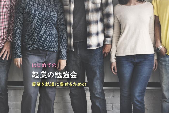 札幌/はじめての起業の勉強会