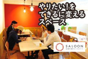 札幌起業して失敗しない方法と集客の秘訣